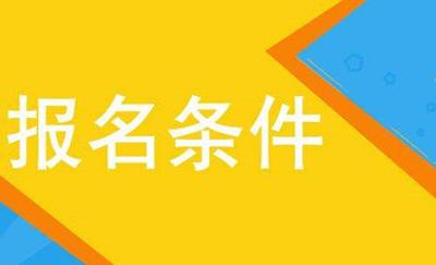 2020年广东成人高考医学类专业报名条件
