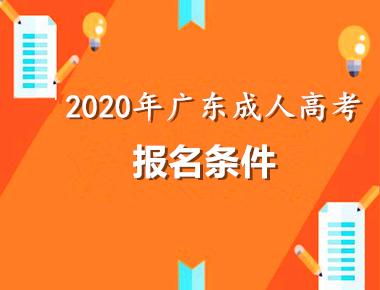 2020年广东成人高考报名条件