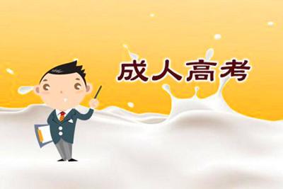 广东成人高考考生报名注意事项